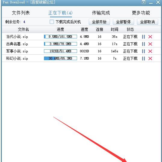 【宅技术】安卓百度云SVIP不限速破解版-www.zkjd.me