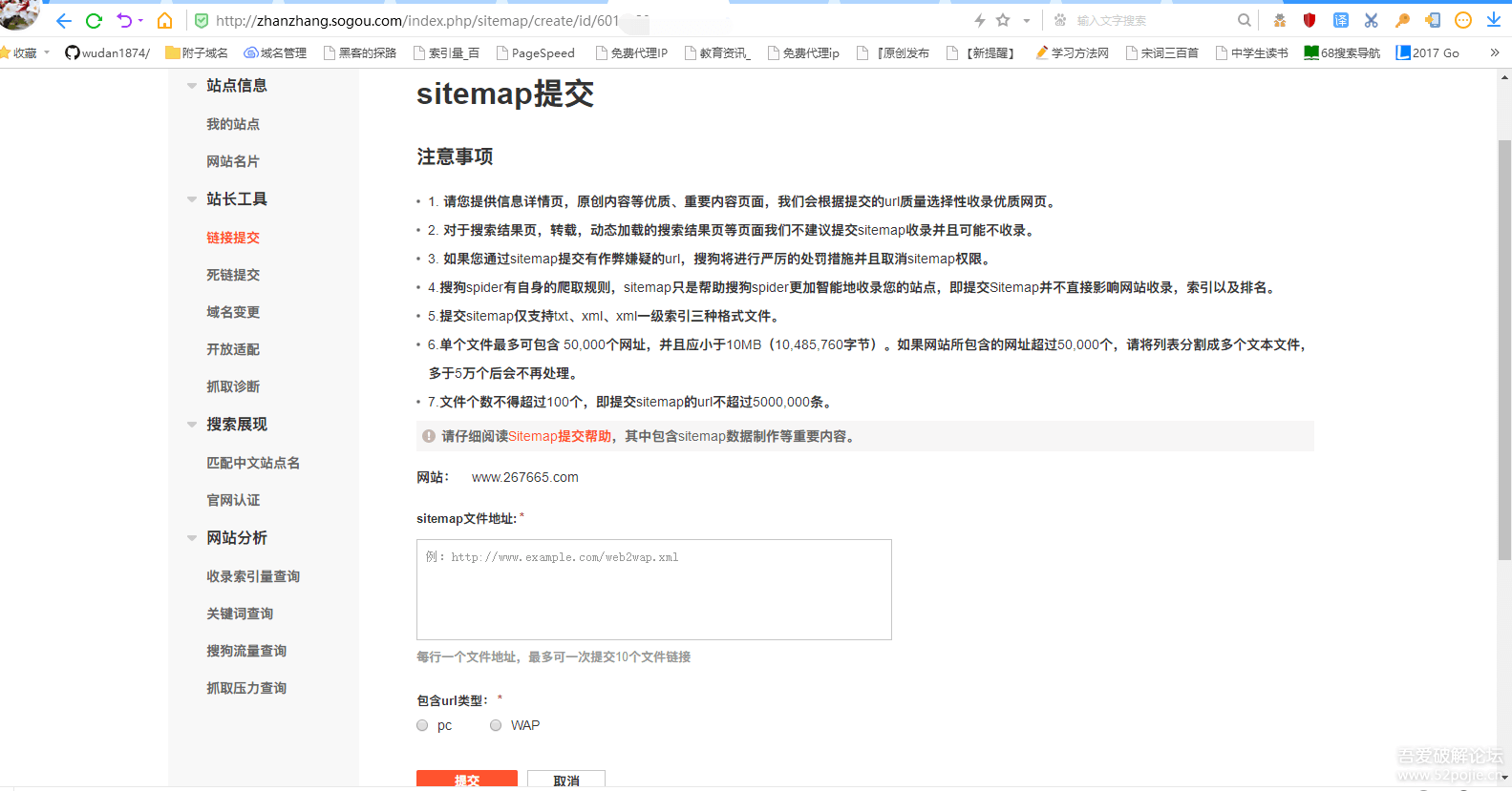 dbeac 153500rlnj3wz7nqcetfr2 【宅技术】搜狗搜索引擎快速收录漏洞技巧分享