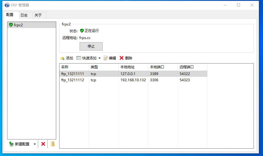 宅客基地 【宅技术】frpmgr v1 4 0—windows 下的 frp 图形界面客户端 1 【宅技术】frpmgr v1.4.0—Windows 下的 frp 图形界面客户端